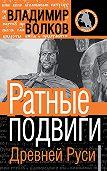 Владимир Волков -Ратные подвиги Древней Руси