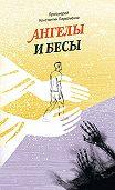 Константин Пархоменко -Ангелы и бесы