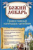 Наталия Попович -Божий лекарь. Православный календарь-целебник