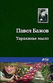 Павел Бажов -Тараканье мыло