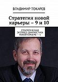 Владимир Токарев -Стратегия новой карьеры – 9 и 10. Стратегическая экспресс-диагностика новой карьеры – 5
