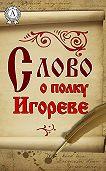 Автор Неизвестный - Слово о полку Игореве
