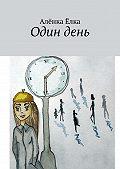 Алёнка Ёлка -Одиндень