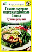 Дарья Костина -Самые вкусные низкокалорийные блюда. Лучшие рецепты