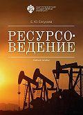 Екатерина Елсукова -Ресурсоведение