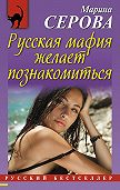Марина Серова -Русская мафия желает познакомиться