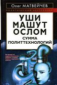 Олег Матвейчев -Уши машут ослом. Сумма политтехнологий