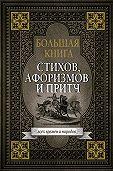 Сборник афоризмов -Большая книга стихов, афоризмов и притч