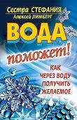 Алексей Лимберг -Вода поможет! Как через воду получить желаемое