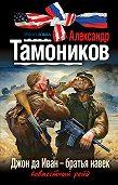 Александр Тамоников -Джон да Иван – братья навек