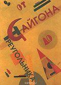 Коллектив авторов -От Сайгона до Треугольника (сборник)