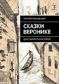 Георгий Покровский -Сказки Веронике. Цикл замкнутых историй