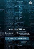 Александр Самарин -Безопасность в ИТ малого бизнеса