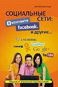 Виталий Леонтьев - Социальные сети. ВКонтакте, Facebook и другие…