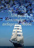 Светлана Рассказова - Летучий Голландец + акварели любви. В рассказах