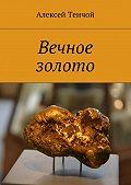 Алексей Тенчой -Вечное золото