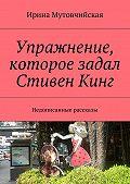 Ирина Мутовчийская - Упражнение, которое задал СтивенКинг