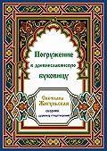 Светлана Жигульская -Погружение вдревнеславянскую буковицу