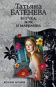 Татьяна Батенёва - Внучка, Жук и Марианна (сборник)