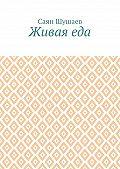 Саян Шушаев -Живая еда