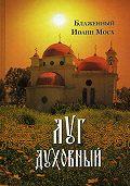 Блаженный Иоанн Мосх -Луг духовный: Достопамятные сказания о подвижничестве святых и блаженных отцов