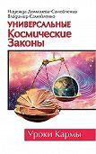 Владимир Самойленко, Надежда Домашева-Самойленко - Универсальные космические законы