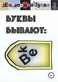 Екатерина Зуева -Буквы бывают: