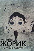 Игорь Ягупов -Жорик