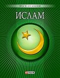 У. Курганова -Ислам