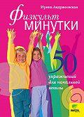 Ирина Андржеевская -Физкультминутки. 50 упражнений для начальной школы