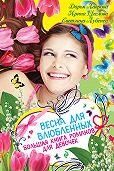 Светлана Лубенец -Весна для влюбленных. Большая книга романов для девочек (сборник)