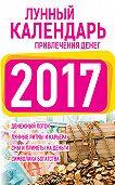 Нина Виноградова -Подробный лунный календарь привлечения денег 2017