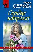 Марина Серова -Сердце напрокат