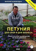 Валерий Кузюбердин -Петуния. Для себя и для бизнеса