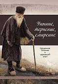 Ирина Бакулина -Уныние, терпение, смирение. Священное Писание и церковный опыт