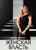 Екатерина Помазанова -Женская власть. Книга-тренинг