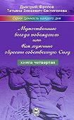 Татьяна Зинкевич-Евстигнеева -Мужественные всегда побеждают, или Как мужчине обрести собственную Силу