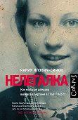 Мария Ялович-Симон -Нелегалка. Как молодая девушка выжила в Берлине в 1940–1945гг.