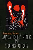 Александр Холин - Адамантовый Ирмос, или Хроники онгона