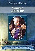 Владимир Шигин -Адмирал Дубасов