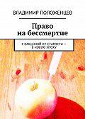 Владимир Положенцев -Право набессмертие. Свакциной отстарости – вновую эпоху