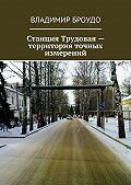 Владимир Броудо - Станция Трудовая– территория точных измерений