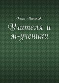 Ольга Манскова - Учителя и м-ученики