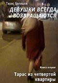 Тарас Балашов -Тарас из четвертой квартиры