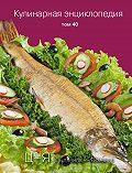 Надежда Бондаренко -Кулинарная энциклопедия. Том 40. Ц – Я (Цыпленок – Ячмень)