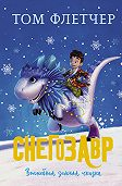 Том Флетчер -Снегозавр