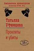 Татьяна Уфимцева -Прокляты и убиты