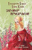 Екатерина Коути -Заговор призраков
