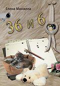 Елена Манжела -36 и 6