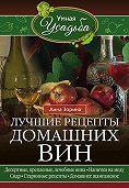 Анна Зорина -Лучшие рецепты домашних вин. Десертные, крепленые, лечебные вина, напитки на меду, сидр, старинные рецепты, домашнее шампанское